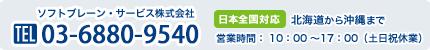 日本全国対応 北海道から沖縄まで 営業時間 10:00〜17:00(土日祝休業)